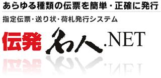 伝発名人NET
