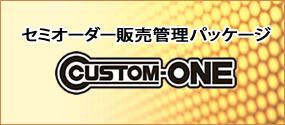 セミオーダー販売管理パッケージ Custom-one